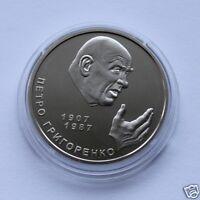 PETRO HRYHORENKO Ukraine 2007 Coin Military Theorist General, Dissident Km# 446
