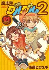 Magical Circle Guru Guru 2 vol.1 Gangan comics ONLINE Hiroyuki Eto Japan NEW