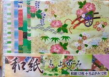 Traditional Washi & Chiyogami Japanese Origami Paper - 24 sheets -15cm Square