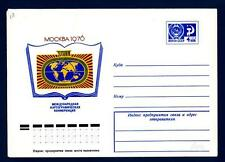 RUSSIA-UNIONE SOVIETICA - 1976 - Int. Post. - 8a confer. int. cartografica a Mos