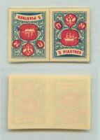 Russia Wild Levant 1919 5p mint tete beche . f2377