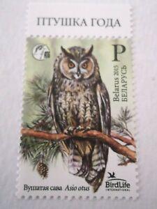2015 Belarus Bird of the Year- Long Eared Owl u/m Mi.1070. B6