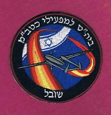 "ISRAEL IDF AIR FORCE UAV OPERATOR SCHOOL ""SHOVAL"" HERON PATCH"