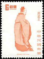 China, Republic of  Scott #1796a  Mint