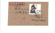 oy109 China PRC Tibet 1980 cover with 4f T45 cancelled Wen Chuan