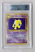 HYPNO 1997 FOSSIL HOLO POKEMON JAPANESE #97 GRADED BGS 9 MINT