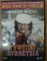 GYFTIKI DYNASTEIA Mihalis Mosios Magda Tsagani Kamineli Prousalis Greek DVD