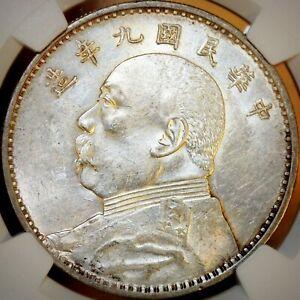 1920 China Silver Dollar Coin Yuan Shih Kai LM-77 ~~ NGC AU DETAILS CLEANED