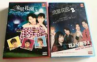 Hana Yori Dango (1 + 2 (Returns)) ~ All Region ~ Brand New & Seal~ Meteor Garden