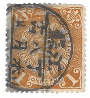 IMPERIAL CHINA 1C COILING DRAGON STAMP WITH DARK BOLD UNILINGUAL CD CANCEL