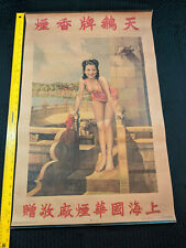 1930s Chinese Advertising Poster Sign 30x20 Healthy Beauty Bathing Suit Pinup