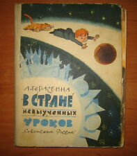 Vintage USSR Russian Kids Book Unlearned Lessons Hardcover 1966