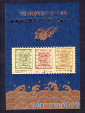 1988 China J150M Large Dragon (Overprint Singapore) S/S Mint NH