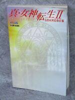 SHIN MEGAMI TENSEI II 2 Perfect Guide GBA Revised Book EB52*