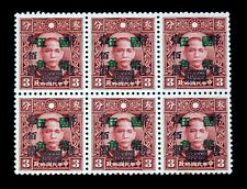 1945 China stamps Unused (A21)