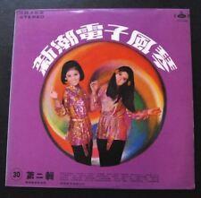 Electronic organ LP Hong Kong 70's Press
