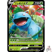 Pokemon Card Japanese - Venusaur V 001/127 sD - HOLO MINT