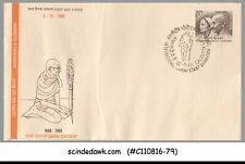 INDIA - 1970 GANDHI CENTENARY - COVER WITH INTERNATIONAL GANDHI STAMP EXHIBITION