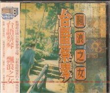 Tsai Chin (Cai Qin): Piao Lang Zhi Nv - Tai Yu Cai Qin [NEW]         CD