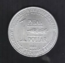 1988 USSR DISARMAMENT COIN TOKEN RUBEL DOLLAR MADE OF THE METAL SOVIET MISSILES