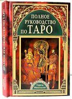 Тереза Михельсен: Полное руководство по Таро Tarot Michelsen Hardcover Russian