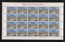 5 x 1965 Ryukyu Islands Postage Stamp #135 Mint Never Hinged Very Fine Sheets