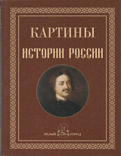 Pictures of Russian history hardcover book. Картины истории России.