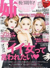 Ane ageha 01/2014 Japanese Women's Fashion Magazine