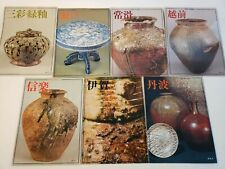 1976 JAPANESE POTTERY CERAMICS KODANSHA MAGAZINE 21 ISSUES ART SCARCE REFERENCE