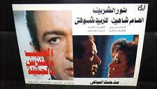 Set of 4 صور فيلم مصري الطيب والشرس والجميلة Egyptian Arabic Lobby Card 90s