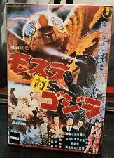 Godzilla Action Figure (from movie Godzilla against Mothra)