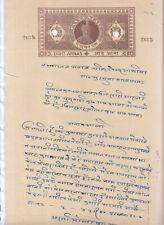 INDIA PANNA STATE STAMP PAPER EIGHT ANNAS