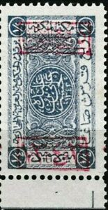 Saudi Arabia KSA Najd & Hijaz Stamps Red Color Overprint 0.25P Error MNH