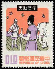 Scott # 1726 - 1971 - ' Emperor Yu Hsun '