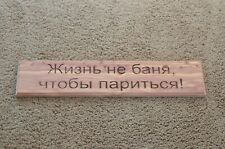 """Sauna Banya Sign Plaque Large 24"""" x 5"""" Red Cedar Wood Unfinished Aromatic scent"""