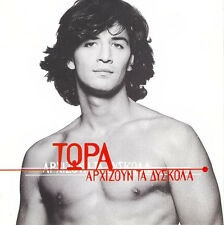 SAKIS ROUVAS - Tora Arhizoun Ta Diskola / Rare Greek Music CD 1996