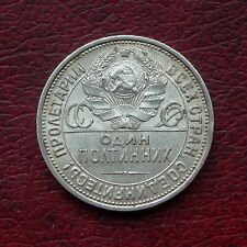 More details for russia 1926 silver 50 kopeks
