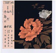 25 CM 10 INCH VINYL JAPANESE FOLK (VICTOR)