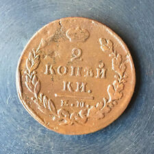 1823 - 2 KOPEKS OLD RUSSIAN IMPERIAL COIN - ORIGINAL