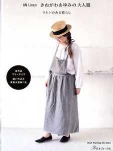 AN Linen Fabric Clothes for Adults by Ayumi Kinugawa - Japanese Craft Book