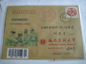 2020 China Official Cover letter of Medical University with Medical Aid postmark