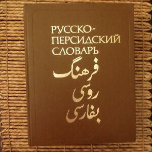 1986 Русско- Персидский Словар- Восканян; Russian- Persian Dictionar- Voskanyan