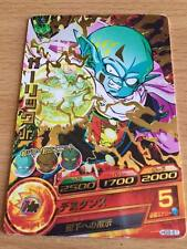 Carte Dragon Ball Z DBZ Dragon Ball Heroes Galaxy Mission Part 08 #HG8-51 Rare