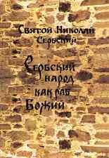 "Святой Николай Сербский. ""Сербский народ как раб Божий"" / Buch, russisch"