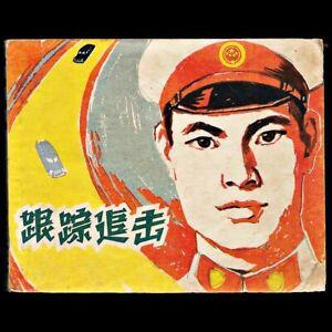 Shanghai - China Chinese Comics 1965 - 连环画