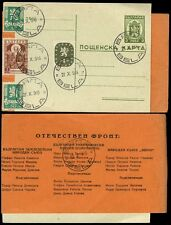 BULGARIA 1946 STATIONERY CARD + 3 stamps CTO + DOCKET ATTACHED