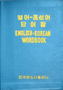 ENGLISH-KOREAN WORDBOOK vintage North Korea dictionary for tourists to DPRK