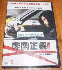 UNFAIR THE ANSWER (NEW DVD) SHINOHARA RYOKO & SATO KOICHI JAPAN MOVIE ENG SUB R3