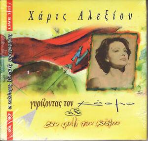Alexiou Haris - Gyrizontas ton kosmo & ena fili tou kosmou Live ΑΛΕΞΙΟΥ Χ NEW CD