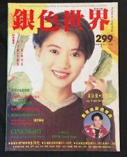 1994 銀色世界 #299 Hong Kong Cinemart movie magazine Anita Yuen Jacky Cheung 袁詠儀